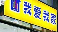 北京市住建委: 暂停我爱我家朝阳区网签资格