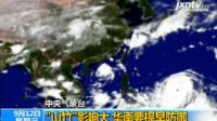 """台风""""山竹""""将于16日登陆广东"""