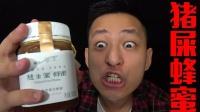 有一款蜂蜜的味道和外观很难看! 试吃营养丰富的难看蜂蜜