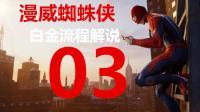 《漫威蜘蛛侠》白金流程实况解说 主线篇03