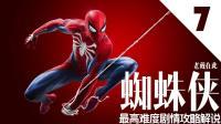老戴《漫威蜘蛛侠 PS4 Pro》07 心魔的秘密【最高难度剧情攻略解说】