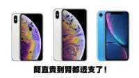 哪台iPhone最值得购买? 苹果新品发布会详细汇总