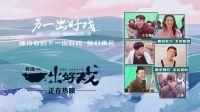 """张艺兴为黄渤献荧幕""""初吻"""",舒淇卖力出演泣不成声"""