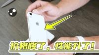 iPhoneXR横向对比iPhoneX, 便宜了2399元, 性能却提升了这么多!