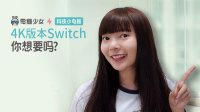 4K 版本 Switch 你想要吗?