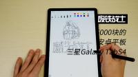 三星 Galaxy Tab S4 优缺点介绍