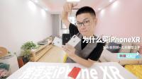 新苹果机模上手,推荐买 iPhone XR