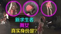 第五人格: 新求生者舞女的真实身份是? 让小丑周可儿来告诉你吧