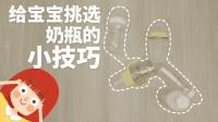 奶瓶挑选大有讲究, 给宝宝选购奶瓶的小技巧你知道吗?
