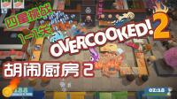【overcooked2】胡闹厨房2全四星挑战之旅1-1关