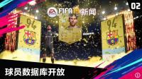 """【一球】FIFA19 UT新闻 #02 """"球员数据库开放"""""""