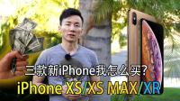 iPhone Xs还是iPhone Xs MAX, 还是买 iPhone XR? 我这次纠结了