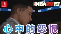 NBA 2K19 ★辉煌生涯#02★心中的怨恨