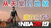 NBA 2K19 ★辉煌生涯#03★从天堂到地狱
