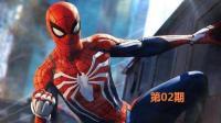 【漫威蜘蛛侠】02 白蜘蛛出没【少帅实况都是坑 PS4独占大作蜘蛛侠】