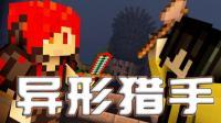 【炎黄蜀黍】异形猎手EP15·白蘑菇岛 我的世界