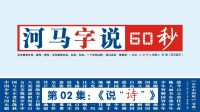 """河马字说02:说""""诗"""""""