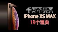 不买iPhone XS MAX的10个理由