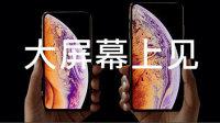 iPhone Xs - 54 秒大回顾 - Apple