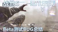 小命【战地5】Beta测试BUG总结