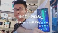 vlog/荣耀8X Max霸屏实力观影会, 粉碎手机