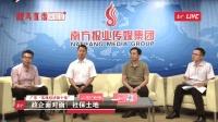"""广东""""实体经济十条""""修订版 政企面对面:社保土地"""