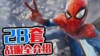 PS4《蜘蛛侠》28套战服完全介绍+漫画起源故事