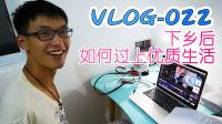 【神叹的Vlog】022: 下乡后 如何过上优质生活?