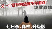 【开心又又】迷雾生存01又一款好玩的神作游戏, 恐怖丧尸生存类游戏~(Mist Survival)