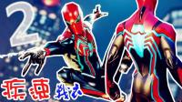 【XY小源】PS4 漫威蜘蛛侠Spider Man 第2期 疾速钢铁战衣