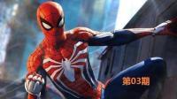 【漫威蜘蛛侠】03 久别重逢【少帅实况都是坑 PS4独占大作蜘蛛侠】
