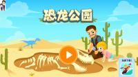 恐龙公园: 挖掘恐龙化石★小恐龙迪诺游戏★哲爷和成哥