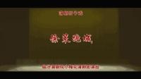 蒲剧 徐策跑城 周赢主演