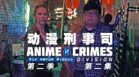 动漫刑事司第二季 - Anime Crimes Division S2 02