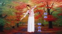 湘女王广场舞《一世红顔》制作、演绎: 湘女王  编舞: 廖弟