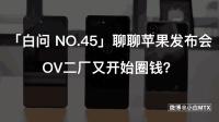 「白问 NO.45」聊聊苹果发布会 OV二厂又开始圈钱?