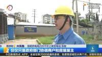 """台风""""山竹""""即将登陆, 强风天气即将来袭, 变电站附近的活动板房安全隐患大"""