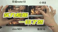 魅族16屏幕很差? 当我拿出这三台手机, 你就知道该选谁了!