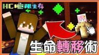 【巧克力】『Minecraft 1.13 HC极限生存: 疯狂世界3.0』生命转移术! 魔女的呢喃好可怕QQ
