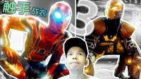 【XY小源】PS4 漫威蜘蛛侠Spider Man 第3期 触手发光战衣