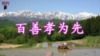 一曲《百善孝为先》, 是中华儿女的传统美德! 送给孝顺的儿女们!