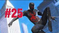 PS4《蜘蛛侠》游戏攻略 二十五 复联3蜘蛛战衣与漆黑战衣获得方法