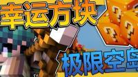 我的世界Minecraft冥冥的1.7多人幸运方块极限空岛