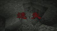 我的世界大型1.13极限生存纪录片: 迷失第四集 因祸得福