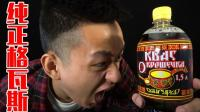 最纯正的格瓦斯你喝过吗? 一股浓烈酱油味! 甚至真的可以当酱油!