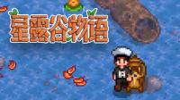 【橙子五歌深辰】星露谷联机#57传送水中央