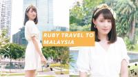 跟我来吉隆坡! |超有趣的VLOG|Ruby幼熙