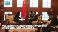 现场: 中国大使与瑞典《晚报》记者正面交锋 霸气回应其提问