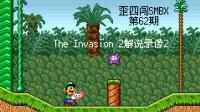 [歪四闯SMBX第62期]The Invasion 2解说录像2