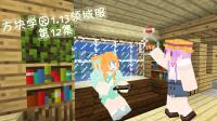 【大橙子】方块学园1.13领域服#12室内水族馆
